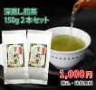 《大井川茶園》深蒸し煎茶150g2本セットトップ