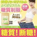 糖質制限 ダイエット サプリ『よくばりスリム 30回分』120粒【送料...