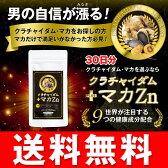 クラチャイダム+マカZn 30日分(120粒)【送料無料】日本製/ゴールドタイプ/12000mg以上/exハイパー/