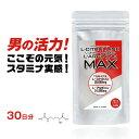 シトルリン アルギニンMAX 30日分【大容量240粒入/1袋】日本製 サプリ サプリメント ※精力剤・薬ではありません。