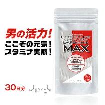 シトルリンアルギニンMAX30日分【大容量240粒入/1袋】日本製サプリサプリメント※精力剤・薬ではありません。