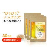 国産 L-リジン1000【1ヶ月分/3袋】 L-リジン サプリメント アミノ酸 サプリ