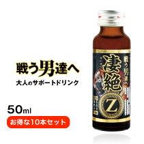 凄絶Z50ml10本セット