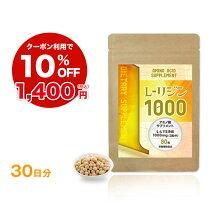 国産L-リジン10001袋/1ヶ月分L-リジンリジンサプリメントサプリl−リジンアミノ酸送料無料