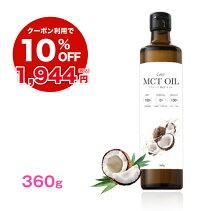MCTオイル360g100%ココナッツ由来ナチュラル製法mctオイルバターコーヒー最適送料無料