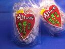 AIキャンディ 高橋愛 さんプロデュース れんこん飴をベースに福井特産のトマト(越のルビー)とイチゴを使った のど飴 です