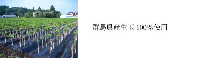 【群馬県産生玉100%】最高ランク「特等粉」のこんにゃく粉20kg※(凝固剤は付きません)【こんにゃく粉コンニャク粉蒟蒻粉こんにゃくコンニャク蒟蒻手作りセット国産業務用お徳用人気お取り寄せまとめ買い】
