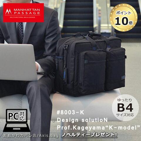 【革ケアキット/防水スプレー どちらかプレゼント!】マンハッタンパッセージ MANHATTAN PASSAGE 2WAY ビジネスバッグ B4対応 24L デザインソリューション 陰山英男モデル 8003-k