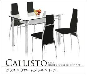【送料無料】【カリスト】【ダイニング5点セット】送料無料ダイニングテーブルダイニングチェアー食卓テーブルダイニングチェアーホワイトシンプル清潔コンパクト革イス椅子いす【輸入品】