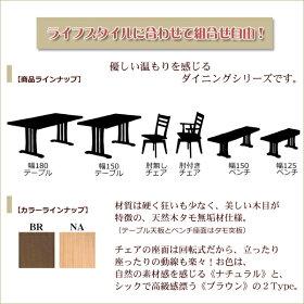 ダイニングベンチチェアベンチダイニングベンチ125cm幅125木製長椅子腰掛け椅子ダイニングチェア送料無料ブラウンナチュラル