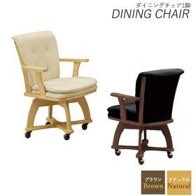 ダイニングチェアダイニングチェアー回転座面回転キャスター付き食卓椅子肘付肘付きブラウンナチュラル送料無料1脚のみ