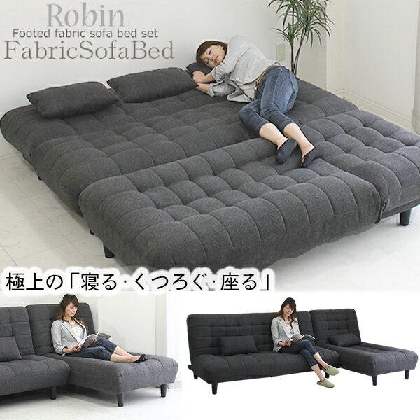 Robin『3人掛けソファベッド』