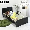 ベッドガード付き畳ベッドパイン材シングルベッド床面高さ4段階調節手すり付きベッドシングルフレームのみ高さ調節選べる2色ナチュラルダークブラウンカントリーシングルシンプルモダン木製送料無料