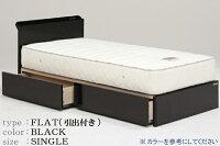 ベッドシングルベッドベッドフレームのみモダン木製コンセント付き棚付き