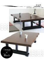 和風和モダン座卓ローテーブルちゃぶ台幅180cm長方形オーク突板和風テーブル木製なぐりなぐり加工ナグリ加工軽量座卓軽量ブラウンブラックツートンフラッシュ加工180和モダン送料無料
