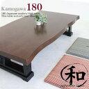 和風 和モダン 座卓 ローテーブル ちゃぶ台 幅180cm 長方形 オーク突板 和風テーブル ...