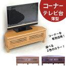 コーナーテレビ台コーナーボードテレビボードローボード完成品日本製幅100cm北欧モダン木製