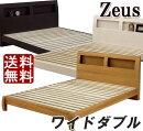 フレームのみ/ワイドダブルベッド/ワイドダブルベットスノコ/木製ゼウスワイドダブルベッド