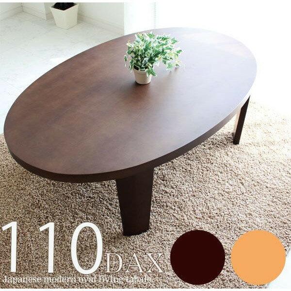 オーバル型折れ脚テーブル ちゃぶ台 座卓 おしゃれ 楕円テーブル 幅110cm 折りたたみ 折れ脚 突板 楕円 楕円形 北欧 モダン シンプル 和風 和モダン 木製 ワンルーム 一人暮らし 新生活 1K