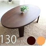 座卓 折れ脚ちゃぶ台 折りたたみ リビングテーブル 和風 和モダン 木製 130 楕円 リビングテーブル(折脚)