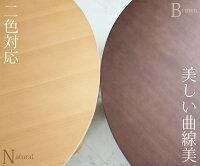 リビングテーブル/コーヒーテーブル/和風/和モダン(アウトレット価格和風和モダン)/訳あり/木製★新品80丸リビングテーブル(折脚)