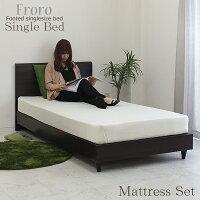 シングルベッドマットレス付ベッドすのこベットフレーム北欧シンプルモダン送料無料