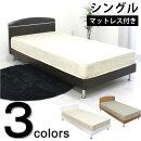 シングルベッドロータイプベッドマットレス付ホワイトすのこ木製