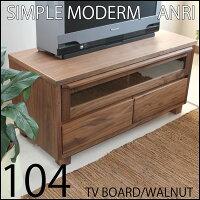 テレビ台テレビボード木製完成品幅100cm日本製北欧モダン