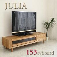 テレビ台テレビボード完成品幅153cm北欧ミッドセンチュリー