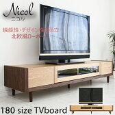 テレビ台 テレビボード 完成品 幅180cm 北欧ミッドセンチュリー