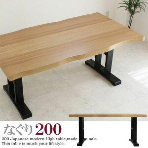ダイニングテーブル 食卓テーブル 6人用 六人掛け 幅200 高さ調節 長方形 座卓 ちゃぶ台 リビングテーブル ナチュラル おしゃれ 和風 和モダン