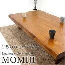 座卓ローテーブル和モダン木製もみじ150座卓