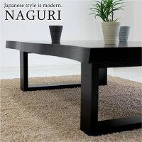テーブルリビングテーブル木製完成品なぐり120センターテーブル