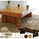 座卓/ちゃぶ台/ローテーブル( 和風 和モダン) 業務用/木製 150座卓