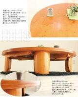 座卓/ちゃぶ台/ローテーブル(和風和モダン)業務用/木製丸126座卓(ちゃぶ台)