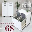 ダストボックス ダストカウンター 2分別 キッチンカウンター キッチン収納家具ENJOY 68 ダストBOX