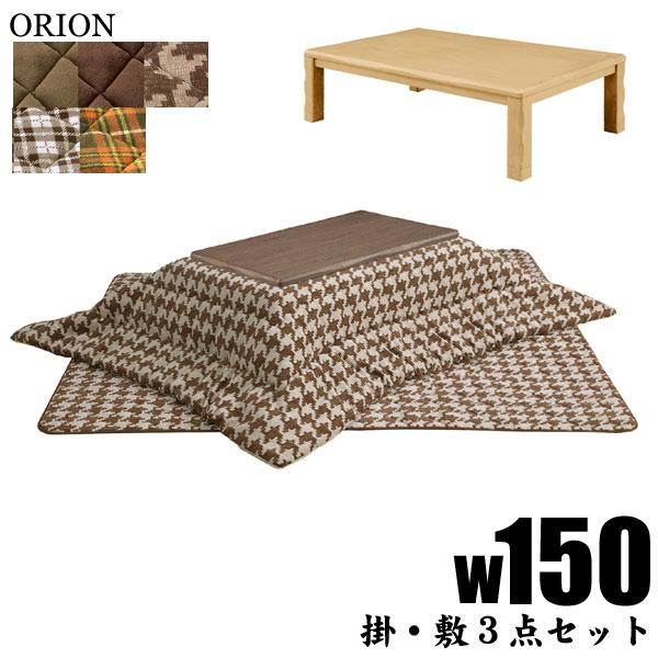 家具調こたつ セット コタツ コタツセット 150こたつテーブル 掛け敷き 布団セット:大川家具三昧