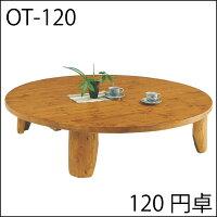 座卓折りたたみちゃぶ台(和風和モダン木製120丸リビングテーブル)(折脚)OT-120円卓