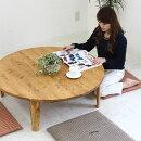 ちゃぶ台円卓座卓ローテーブル折りたたみ90cm丸リビングテーブル日本製