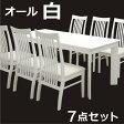 ダイニングテーブルセット 食卓用 7点セット チェア ダイニングセット カントリー ホワイト 白 05P03Dec16