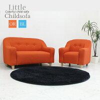 子供用椅子ソファキッズソファセットチェアファブリックオレンジブルー1人掛け2人掛けおしゃれカジュアル送料無料