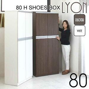 下駄箱 シューズボックス 幅80cm 完成品 北欧 モダン 引出し付 靴箱 玄関収納 ハイタイプ 日本製 開梱設置無料