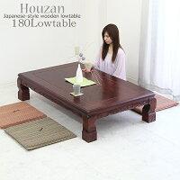 座卓ちゃぶ台ローテーブル和風和モダン木製HOUZAN180