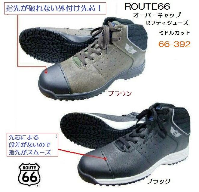 富士手袋工業『ルート66ミドルカットオーバーキャップ(66-392)』