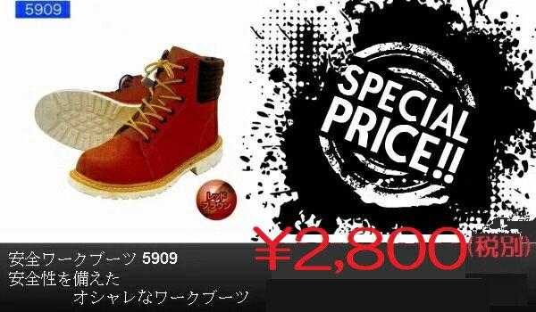 靴, その他  5909