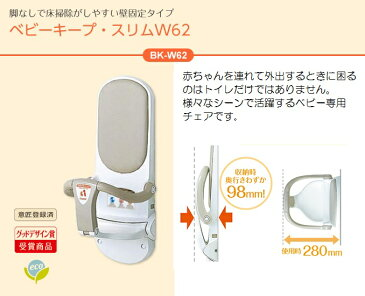 Combi ベビーキープ・スリムW62 ベビーチェアー トイレ(代引き不可)