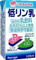 いかるが牛乳 低リン乳(125ml×24本)食事制限 糖尿病 透析 腎臓病食