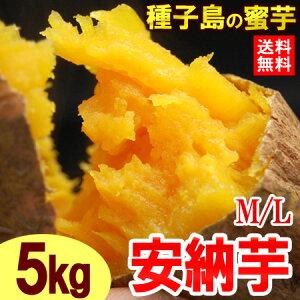 安納芋M/L(5kg)種子島産 サツマイモ さつま芋 蜜芋 送料無料