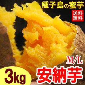 安納芋M/L(3kg)種子島産 サツマイモ さつま芋 蜜芋 送料無料