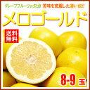 完熟メロゴールド 中玉(8-9玉/約5kg)アメリカ産 グレープフルーツ メローゴールド 食品 フル...